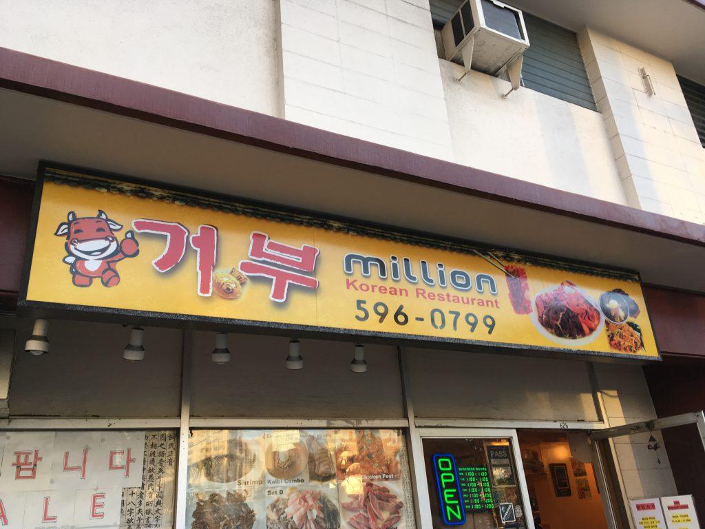 焼肉ミリオン