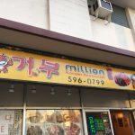 滞在27日目 最高に美味しかった焼肉店